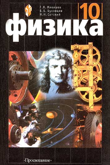 Г. Я. Мякишев |физика 10 11| профильный уровень.