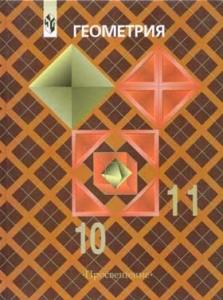 Сайт учителя математики шапошникова и. М. | планирование уроков.